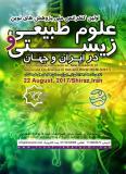 فراخوان مقاله اولین کنفرانس ملی پژوهش های نوین  علوم طبیعی و زیستی در ایران و جهان - مرداد 96