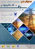 فراخوان مقاله همایش ملی بهینه سازی و داده کاوی در مهندسی برق و کامپیوتر- شهریور 96