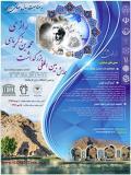 فراخوان مقاله همایش بین المللی بزرگداشت محمد بن زکریای رازی - آذر 96