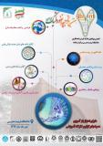 هفتمین همایش بیوانفورماتیک ایران - دی 96