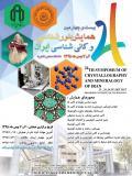 فراخوان مقاله بیست وچهارمین همایش بلورشناسی وکانی شناسی ایران - بهمن 96