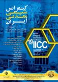 فراخوان مقاله نوزدهمین کنفرانس شیمی معدنی ایران - شهریور 96
