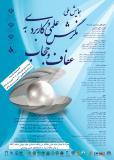 فراخوان مقاله همایش ملی نگرش علمی و کاربردی به عفاف و حجاب - آذر 96