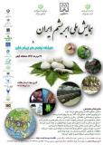 فراخوان مقاله همایش ملی ابریشم ایران - مهر 96