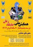 فراخوان مقاله همایش ملی جایگاه زنان در سند چشم انداز 20 ساله؛ ایران 1404 - آذر 96