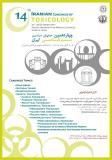 چهاردهمین همایش سراسری سم شناسی ایران - آبان 96