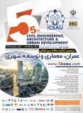 فراخوان مقاله پنجمین کنگره بین المللی عمران ، معماری و توسعه شهری، با مجوز وزارت علوم، نمایه شده درISC  - دی 96