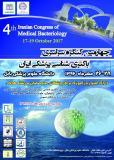 فراخوان مقاله چهارمین کنگره سراسری باکتری شناسی ایران - مهر 96