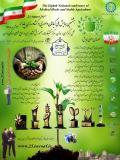 هشتمین همایش ملی گیاهان دارویی و کشاورزی پایدار - شهریور 96