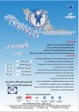فراخوان مقاله همایش ملی مدل سازی ریاضی در علوم مهندسی - آبان 96