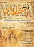 دومین سمینار بین المللی زبان های ایرانی - مهر 96