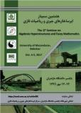 هشتمین سمینار ابرساختار های جبری و ریاضیات فازی - مهر 96