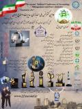 فراخوان مقاله دومین کنفرانس ملی حسابداری ، مدیریت و صنایع ایران - شهریور 96