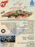 سومین کنفرانس انتقال حرارت و جرم ایران - آذر 96