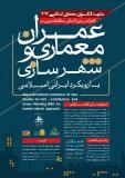 کنفرانس بین المللی مطالعات نوین در عمران ، معماری و شهرسازی - آبان 96