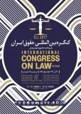 فراخوان مقاله کنگره بین المللی حقوق ایران با رویکرد حقوق شهروندی - شهریور 96