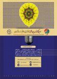 سومین کنفرانس بین المللی کارآفرینی ، خلاقیت و نوآوری - شهریور 96