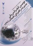 فراخوان مقاله دومین کنفرانس ملی مدیریت راهبردی خدمات ۱۳۹۶ - آذر 96