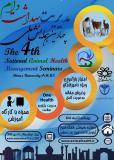 چهارمین همایش ملی مدیریت بهداشت دام - آذر 96