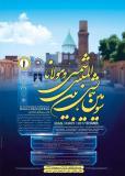 فراخوان مقاله سومین همایش بین المللی شمس و مولانا - مهر 96