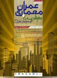 فراخوان مقاله اولین کنفرانس ملی پژوهش های نوین در عمران، معماری ، محیط زیست و توسعه پایدار شهری - شهریور 96