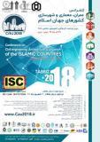 کنفرانس عمران، معماری وشهرسازی کشورهای جهان اسلام (نمایه شده در ISC ) - آذر 96
