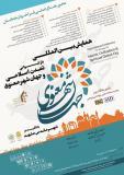 فراخوان مقاله همایش بین المللی بازخوانی تمدن اسلامی و جهان شهر معنوی - آذر 96