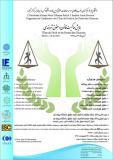 فراخوان مقاله همایش ملی حاکمیت قانون و حقوق شهروندی - مهر 96