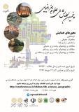 پنجمین همایش ملی علوم جغرافیایی دانشگاه پیام نور - مهر 96