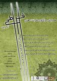 سمینار واکاوی قرائت های افراطی از دین - مهر 96