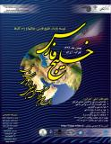 فراخوان مقاله چهارمین همایش بین المللی اقیانوس شناسی خلیج فارس- بهمن 96