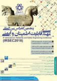 پنجمین کنفرانس بین المللی مهندسی قابلیت اطمینان و ایمنی - اردیبهشت 97