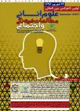 اولین کنفرانس بین المللی علوم انسانی،مطالعات فرهنگی و اجتماعی - شهریور 96