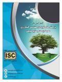 فراخوان مقاله کنفرانس ملی پژوهش های نوین در مهندسی کشاورزی، محیط زیست و منابع طبیعی (نمایه شده در ISC) -  اسفند 96