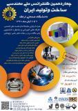 فراخوان مقاله چهاردهمین کنفرانس ملی مهندسی ساخت و تولید ایران - آبان 96