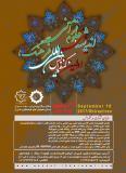 اولین کنفرانس بین المللی فرهنگ، اندیشه دینی و علوم قرآنی - شهریور 96