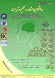 کنفرانس بین المللی روانشناسی،مشاوره،تعلیم و تربیت (نمایه شده در ISC ) - آذر 96