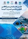 فراخوان مقاله اولین همایش بین المللی اقیانوس شناسی غرب آسیا- آبان 96