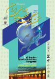 نخستین کنگره تغذیه ورزشی ایران - مهر 96