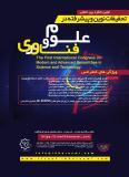 فراخوان مقاله اولین کنگره بین المللی تحقیقات نوین و پیشرفته در علوم و فناوری - شهریور 96