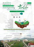 اولین کنفرانس  بین المللی پیشرفت های نوین در مهندسی عمران - آبان 96