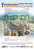 نخستین کنگره بین المللی ژوراسیک ایران و کشورهای هم جوار - مهر 96