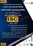 اولین کنفرانس جهانی ودومین کنفرانس ملی پژوهش های نوین ایران و جهان در روانشناسی، علوم تربیتی و مطالعات اجتماعی (نمایه شده در ISC )- آبان 96
