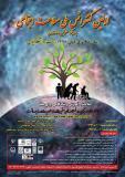 فراخوان مقاله اولین کنفرانس ملی سلامت اجتماعی،با رویکرد معلولین و سالمندان - آبان 96