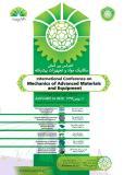 اولین کنفرانس بینالمللی مکانیک مواد و تجهیزات پیشرفته - بهمن 96