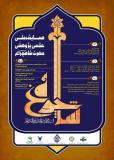 فراخوان مقاله همایش ملی علمی پژوهشی حضرت شاهچراغ (ع)- آبان 96