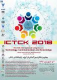 فراخوان مقاله چهارمین کنگره بینالمللی فنآوری، ارتباطات و دانش (ICTCK 2018) - بهمن 96