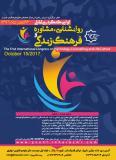 فراخوان مقاله اولین کنگره بین المللی روانشناسی، مشاوره و فرهنگ زندگی - مهر 96