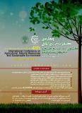 چهارمین کنفرانس بین المللی کشاورزی ، منابع طبیعی و محیط زیست پایدار - مهر 96