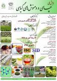 فراخوان مقاله همایش ملی چای و دمنوش های گیاهی - آبان 96